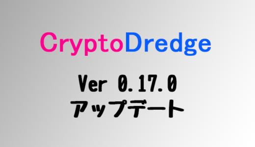 CryptoDredge0.17.0アップデート
