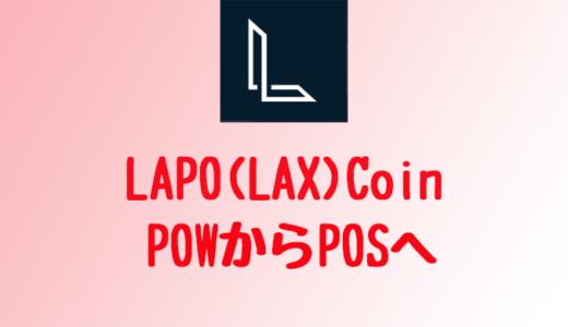 LAPO(LAX)コインがPOSへ移行