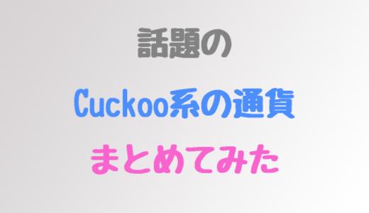 話題のCuckoo系アルゴリズム通貨のまとめ