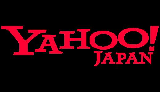 何でもいいからメールアドレスほしい。おすすめはコレだ!【YAHOO!JAPAN】セーフティーアドレス